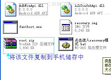 甜辣椒刷機HTC ONE X手動root教程 三聯