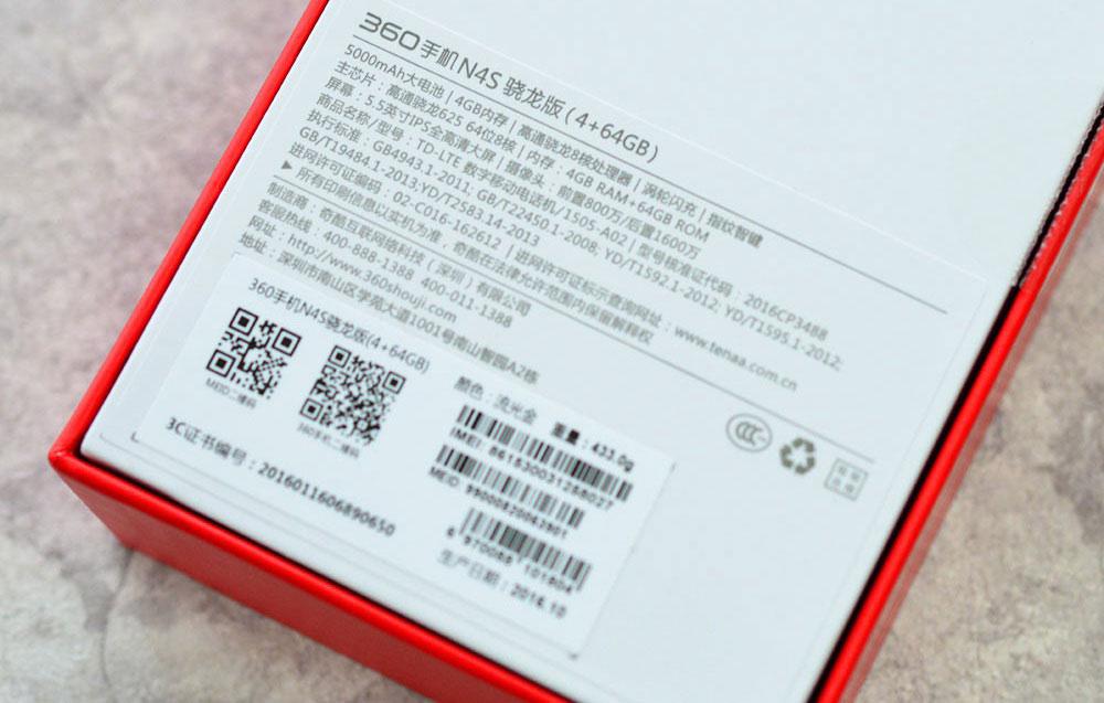 處理器和存儲升級 360手機N4S骁龍版開箱圖賞(4/16)