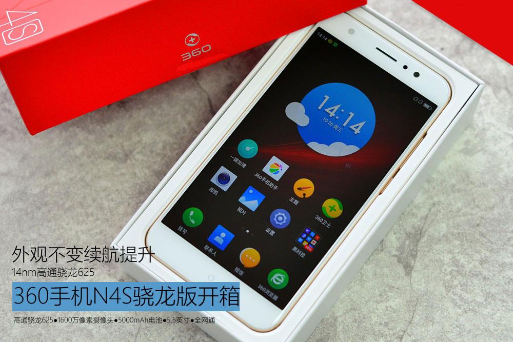 處理器和存儲升級 360手機N4S骁龍版開箱圖賞(1/16)