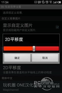 iOS7壁紙 安卓iOS7動態壁紙 iOS7視覺差