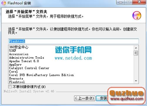 索尼Xperia Z1 mini M51w強刷教程(強刷FTF固件體系包)