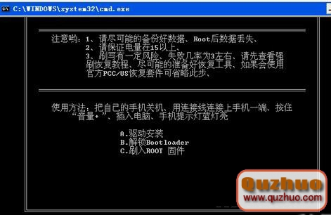 索尼LT22i一鍵root圖文詳細教程