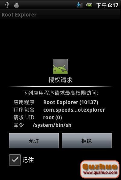 索尼LT15i獲取root權限圖文教程