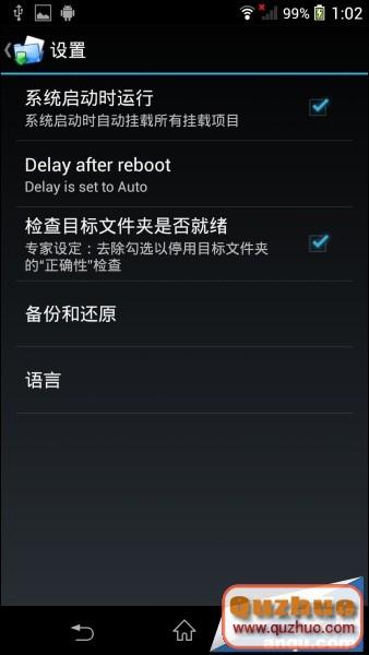 索尼Z1 L39h游戲、導航數據包轉移到SD卡教程