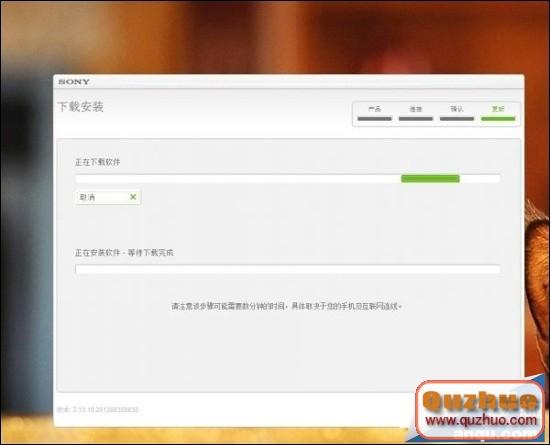 索尼Xperia Z1直接更新固件教程 告別強刷