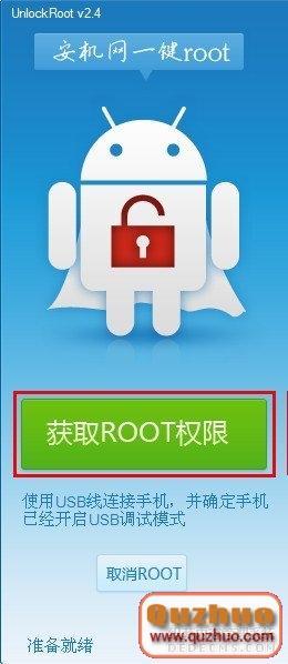索尼mt25i root完成標志