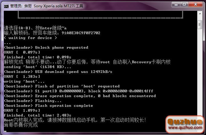 索尼MT27I4.0卡刷內核教程