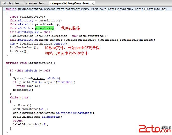 Android版xx助手之天天酷跑外掛詳細分析_關於Android編程