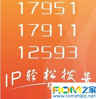 IP撥號,IP撥號技巧,手機如何IP撥號