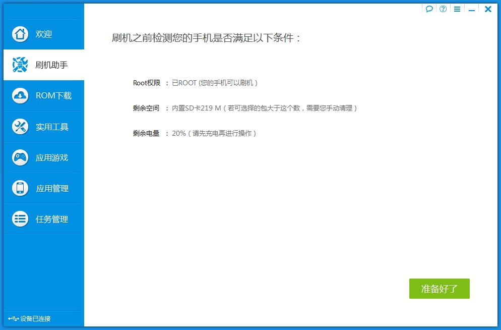 Google Nexus 7 II使用刷機助手刷機圖文教程