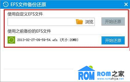 三星N7100,備份EFS