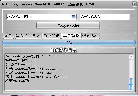 修改cda成功.jpg按此在新窗口浏覽圖片!