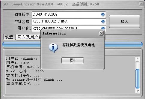 移除數據線和電池.jpg按此在新窗口浏覽圖片!