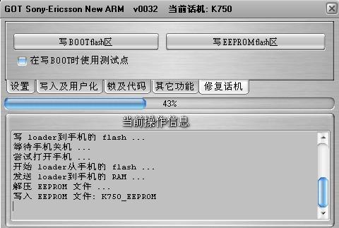 寫eeprom flash.jpg按此在新窗口浏覽圖片!
