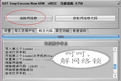 清除網絡鎖成功.jpg按此在新窗口浏覽圖片!