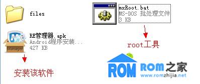 魅族MX,ROOT