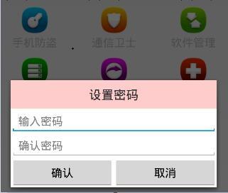 Android手機衛士(十八):是否有密碼區分對話框類型
