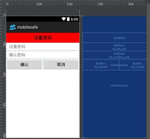 Android手機衛士(十九):設置密碼對話框